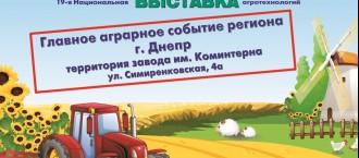 АГРОПРОМ- ДНЕПР 2020